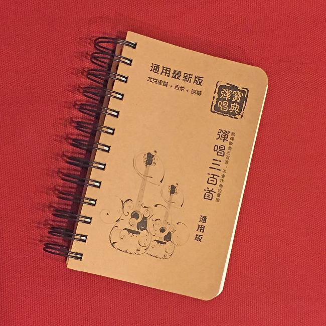 chordbook300